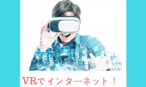 VR,インターネット